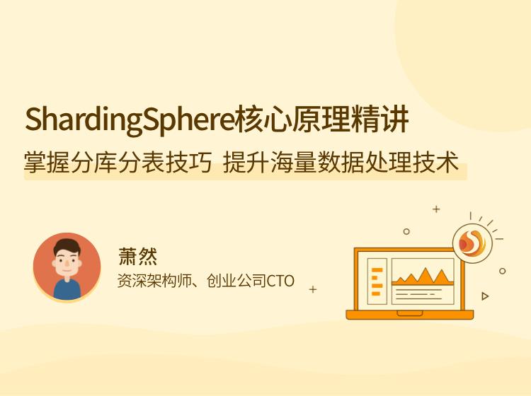 ShardingSphere 核心原理精讲