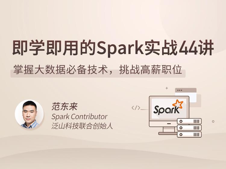 即学即用的Spark实战44讲