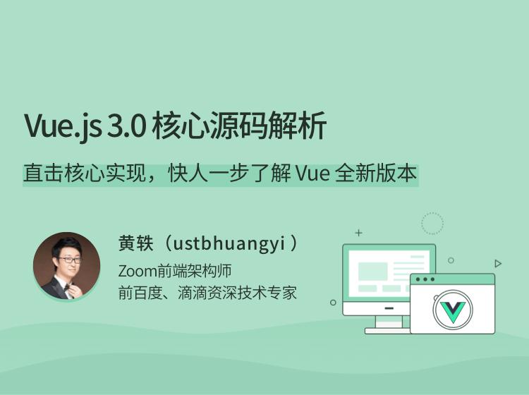 Vue.js 3.0 核心源码解析
