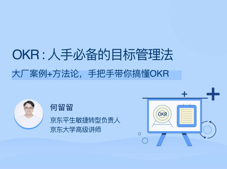 OKR:人手必备的目标管理法