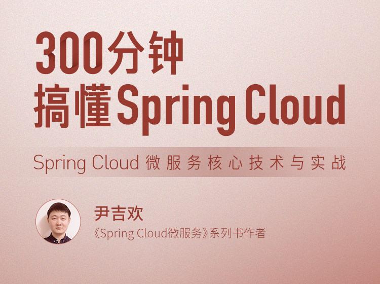 300分钟搞懂 Spring Cloud