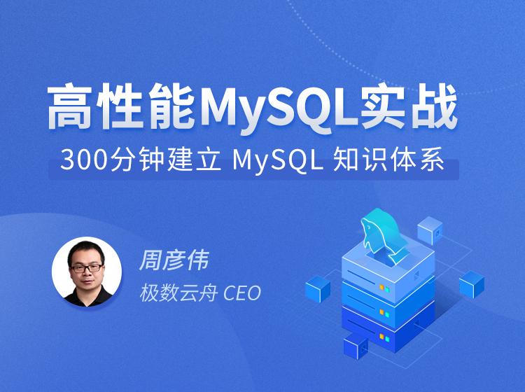 高性能MySQL实战