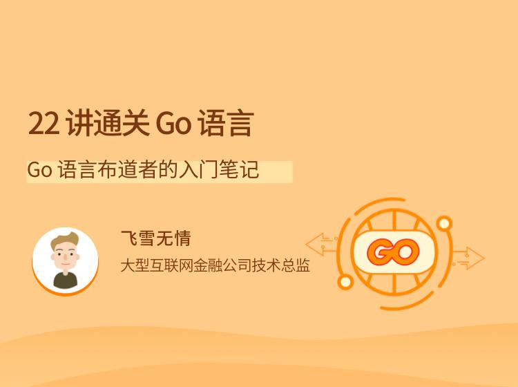 22 讲通关 Go 语言