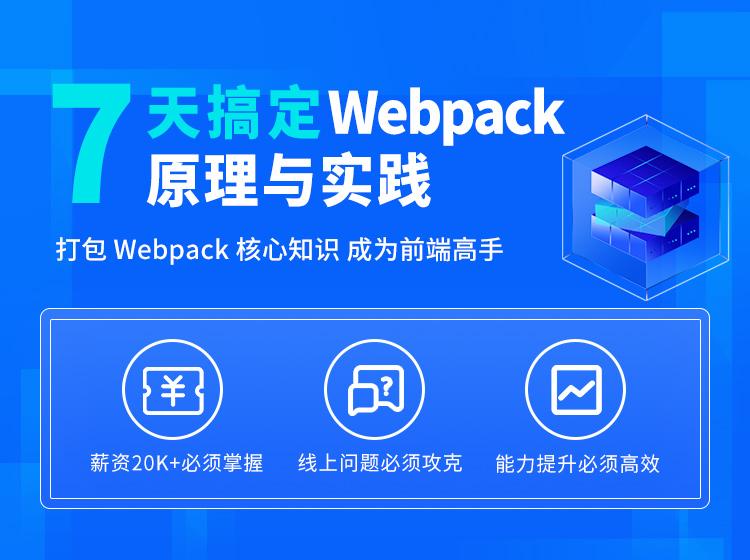 7天搞定 Webpack 原理与实践