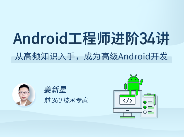Android 工程师进阶 34 讲